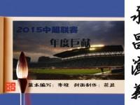 《永昌演义》 第十二章 第29回 主场战贵州