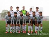 战报:河北华夏幸福女足1-1战平河南女足