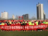 臧伟上演大四喜 河北华夏幸福女足8-0大胜内蒙古女足