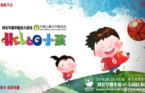 支持公益!河北华夏幸福发布足协杯海报