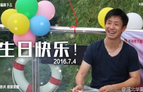 华夏幸福发布海报 祝福郑斌生日快乐