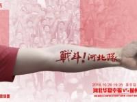华夏幸福对阵绿城海报:战斗!河北队