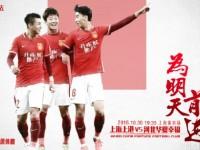 为明天前进!河北华夏幸福发布客战上海上港海报