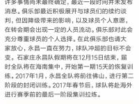 石家庄永昌队公布球队新动态-冲超目标不变