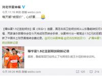河北华夏幸福官方回应未曾报价赵明剑 每天都被报价心好累