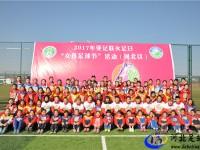 """让女孩子爱上足球——记2017""""女孩足球节"""""""