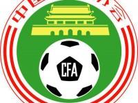 中国足协公布U19\U20名单 酝酿青年联赛或与预备队联赛有冲突