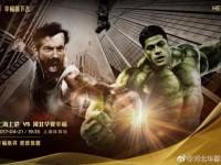 华夏发布战上港海报:拉维奇PK胡尔克 上演金刚狼战绿巨人