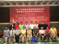 2017京津冀业余足球联赛于钓鱼台国宾馆启动 年维泗等足球元老助阵