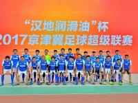 汉地润滑油携手京津冀足球超级联赛助力中国足球发展