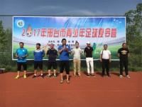 2017邢台市青少年足球夏令营开营