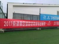 美斯途携手京津冀足球超级联赛 助力社会足球发展