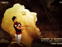 逆流而战,绝处逢生!——河北华夏幸福发布客战上海绿地申花海报