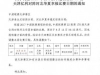 远征须知:中超22轮华夏客战亿利 延后一日