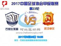 观赛指南:河北球队一周赛事纵览