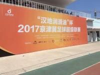 京津冀业余联赛多点开花 河北草根足球逐步走向正轨