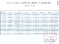 裁判:中甲23轮 邢琦石家庄执法永昌