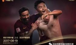 双杀:拉维奇、李行成对手苦主 助河北华夏幸福2-0北京中赫国安