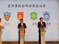 京津冀冠军杯9月开打 华夏国安泰达权健战工体