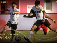 场地限制发挥 河北华夏幸福客场0-0平长春亚泰