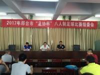 邢台市足协杯8人制比赛即将开幕 领队会及抽签仪式今天举行
