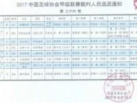 底线裁判首次亮相中国职业足坛 石家庄永昌成试验田
