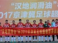京津冀足球超级联赛小组赛战罢 明日上演京津对决