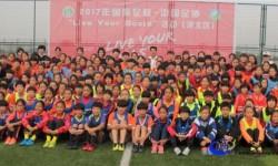 """河北区2017年国际足联-中国足协""""Live Your goals""""活动举行 逾百名小学生参与"""