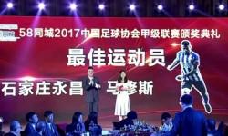 中甲颁奖礼:马修斯获最佳球员 石家庄获最佳人气赛区