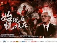 热身赛:国足0-2负塞尔维亚 14日战哥伦比亚