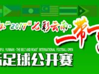 """""""七彩云南·一带一路""""国际足球公开赛开幕 河北精英参赛"""