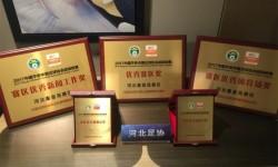 2017中超总结会 河北足协获优秀赛区等多个奖项