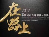 城市联赛举行颁奖礼 信友李广慧 轩正吴志峰入选十佳