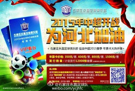 石家庄永昌足球队2015赛季年票开售 附购买方式