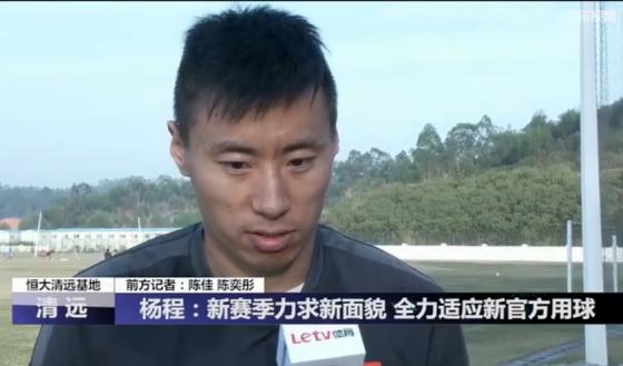 杨程:新赛季力求新面貌 全力适应新官方用球