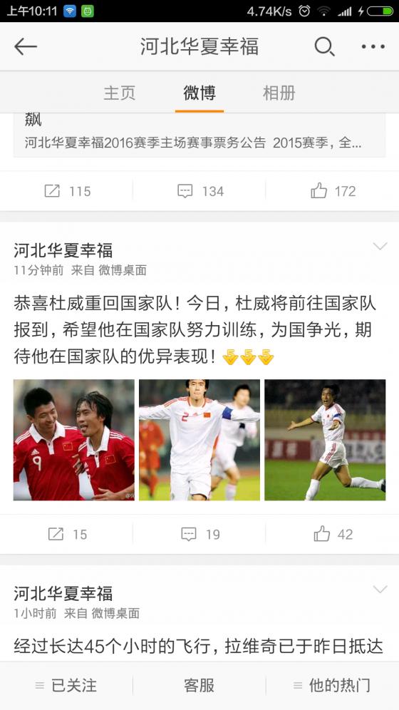 Screenshot_2016-03-19-10-11-31_com.sina.weibo