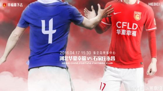 河北华夏幸福发德比战海报 期待河北足球高光时刻
