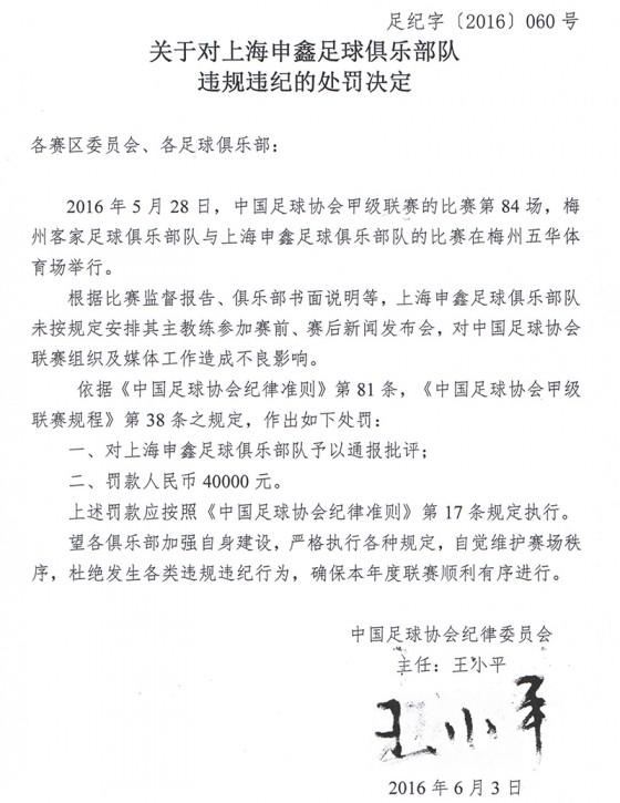 关于对上海申鑫足球俱乐部队违规违纪的处罚决定