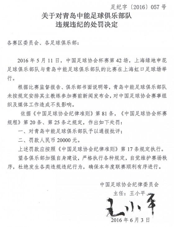 关于对青岛中能足球俱乐部队违规违纪的处罚决定