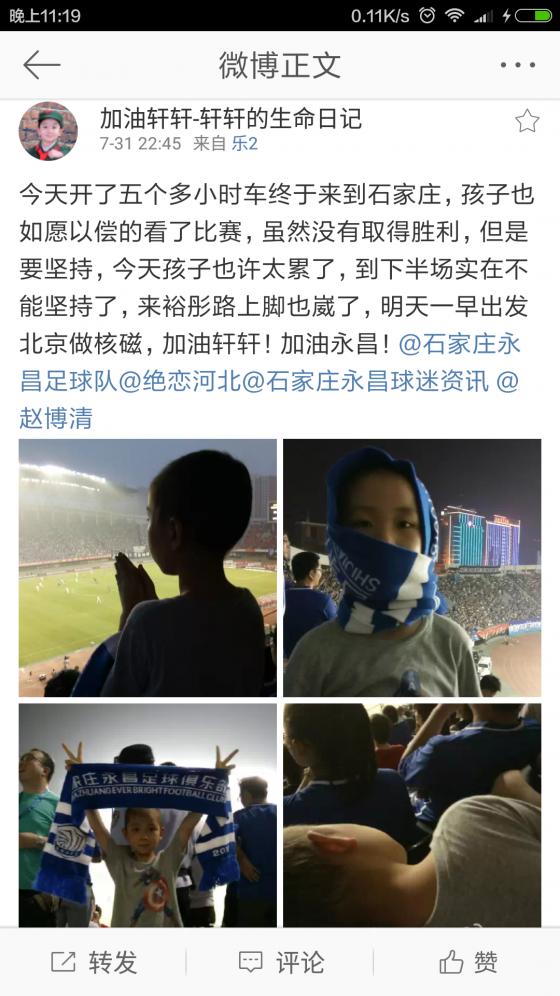 Screenshot_2016-07-31-23-19-33_com.sina.weibo