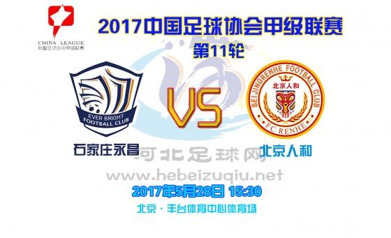 11-永昌VS北京人和