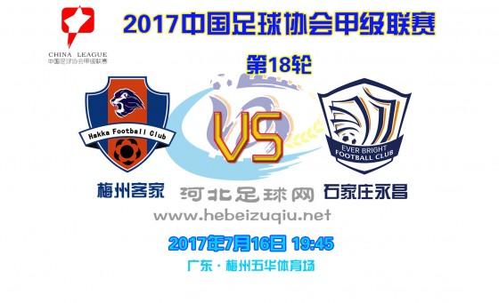 中甲18-梅州vs永昌