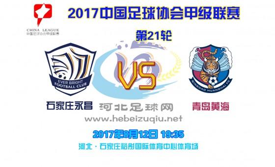 中甲21-永昌VS黄海