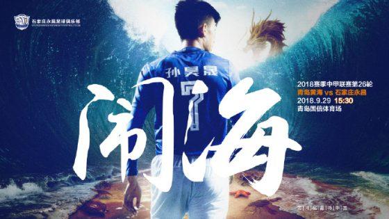 上轮石家庄永昌队以1:2负于武汉卓尔队,积35分排在中甲第7位.