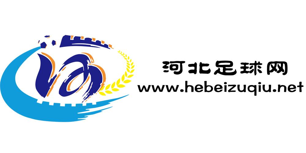河北足球网