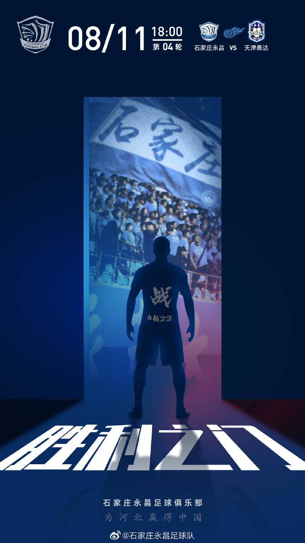 前瞻-做好自己 中超第四轮石家庄永昌对阵天津泰达
