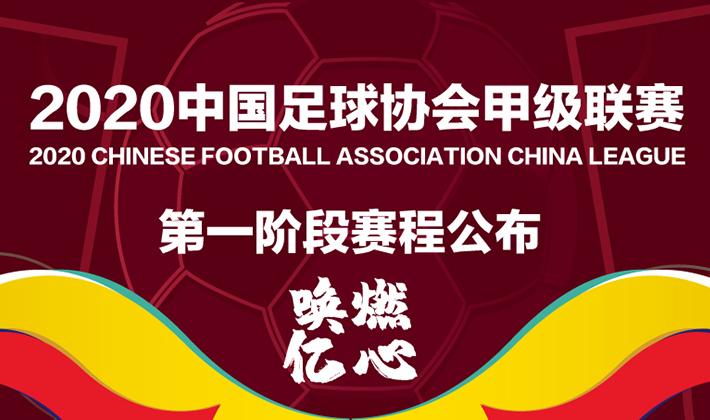 中甲联赛即将开战 北京人和成都揭幕