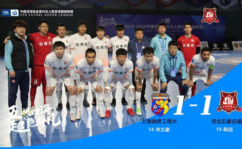 五超:陈喆破门 德赢体育下载石家庄vwin手机app1-1上海徐房工程大