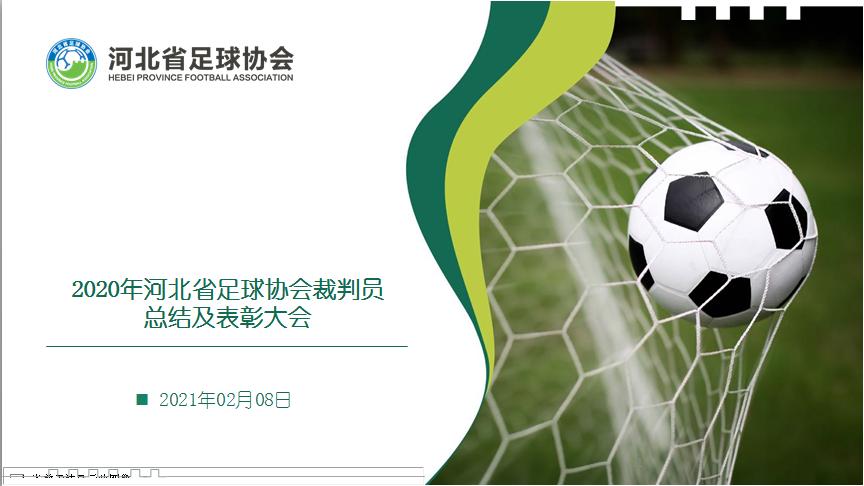 2020年河北省足球协会裁判员总结及表彰大会顺利召开