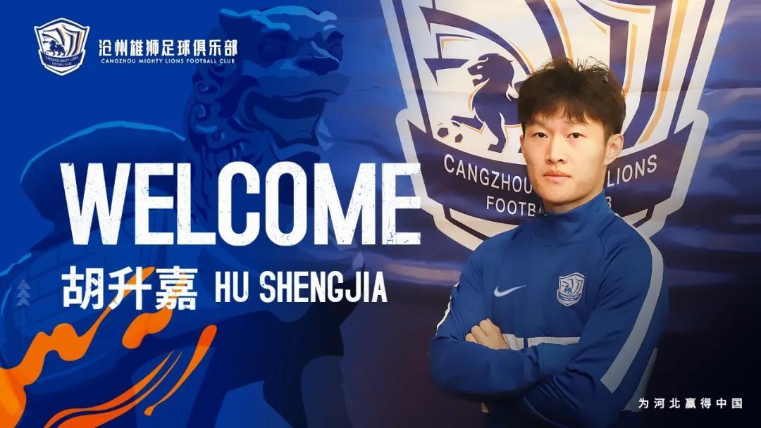 十点宣不要停:沧州雄狮宣三U23小将加盟